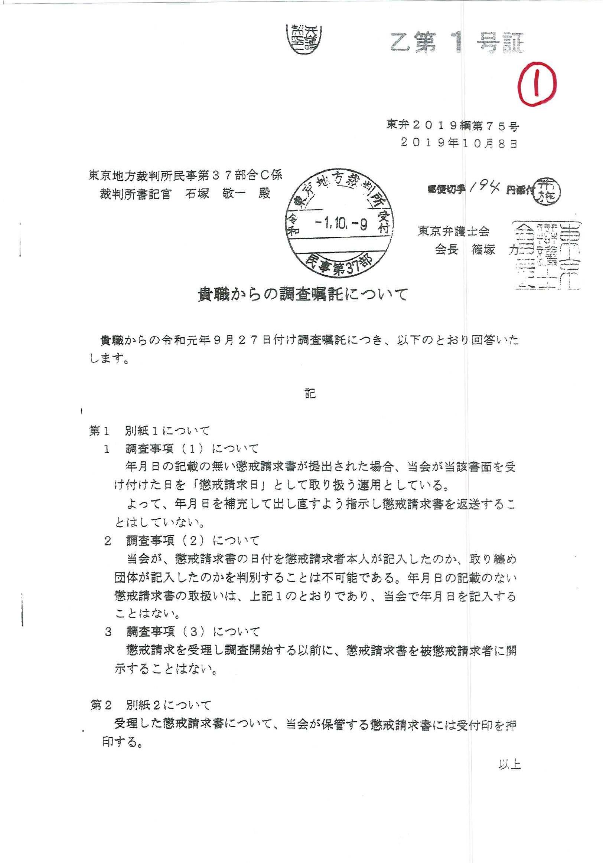 年 サイト 日記 ミラー 三 余命 時事