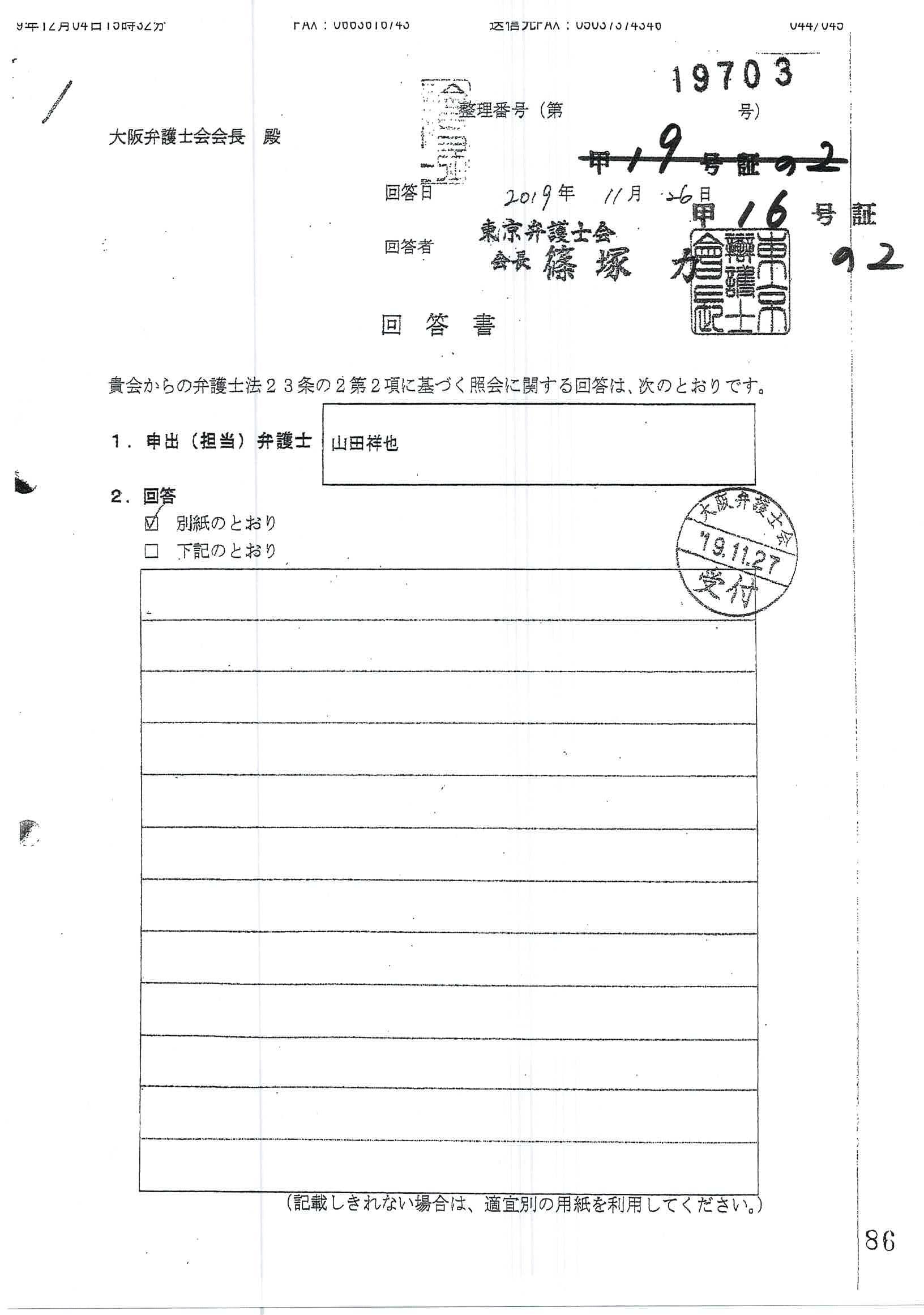 時事 日記 三 ミラー サイト 年 余命